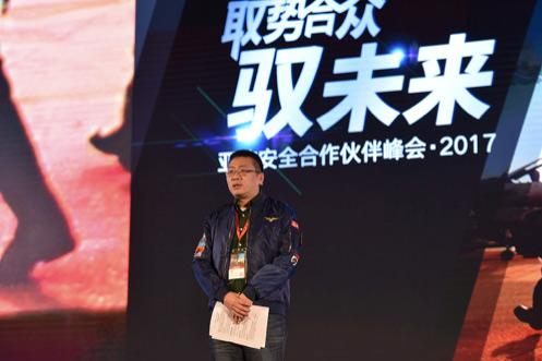 """走过""""融合、突破""""元年 亚信安全2017合作伙伴峰会召开"""