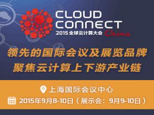 2015全球云计算大会・中国站