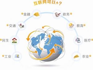 十八届五中全会:实行互联网+计划 实施国家大数据战略