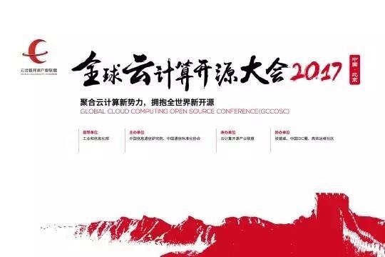 全球云计算开源大会在京召开