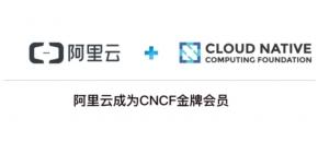 阿里云成为CNCF金牌会员 提供云端Kubernetes解决方案