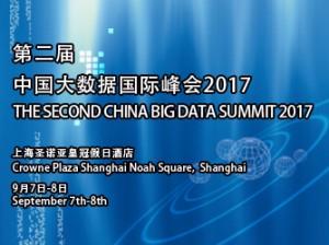 第二届中国大数据国际峰会
