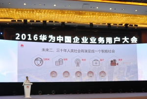 华为:聚焦行业洞察 助力企业数字化转型