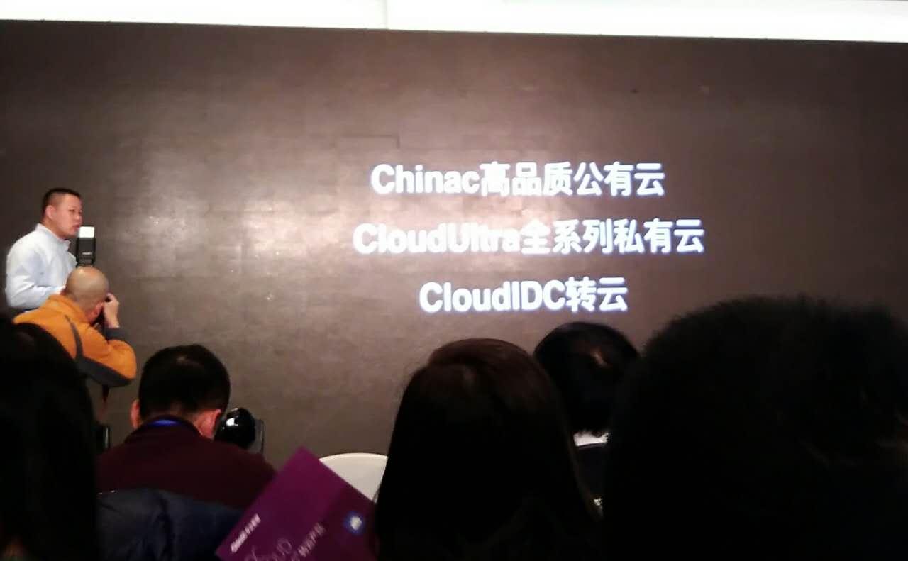 【IT最大声1.7】华云数据企业级云计算产品发布会举行
