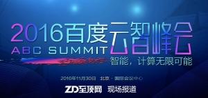 百度云智峰会月底召开 打造云智数最具影响力峰会