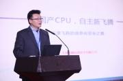 天津飞腾:国产CPU要建立自主完整的生态体系