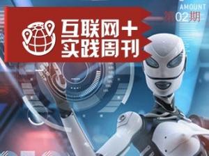 互联网+实践周刊【第02期】中国正迈入智能制造时代