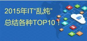 """2015年IT""""乱炖""""  ZD至顶网为您总结各种TOP10!"""