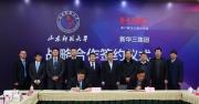 """""""数""""领教育山东师范大学与新华三集团开启大数据战略合作"""