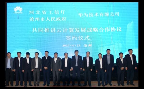 河北省工信厅、沧州市政府、华为三方签约:共同推进云计算产业发展