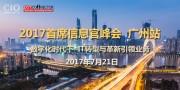 2017首席信息官峰会 广州站
