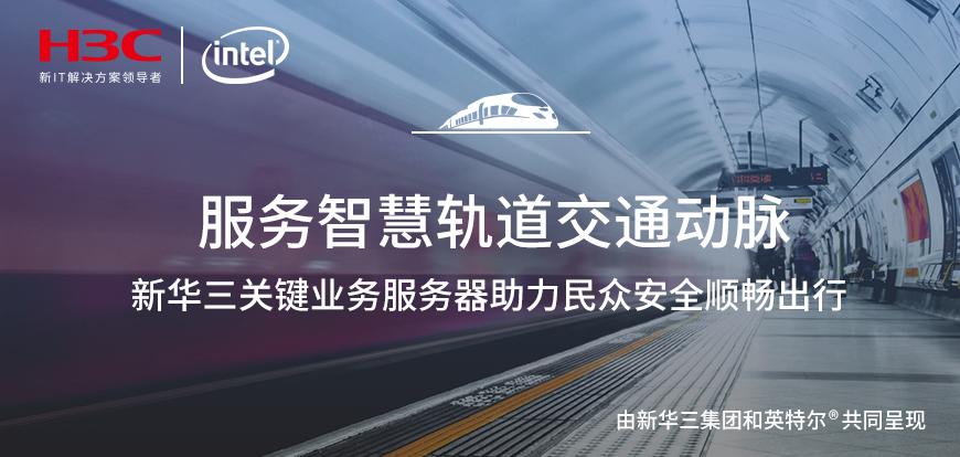 服务智慧轨道交通动脉,新华三关键业务服务器助力民众安全顺畅出行