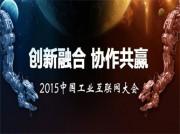 2015中国工业互联网大会