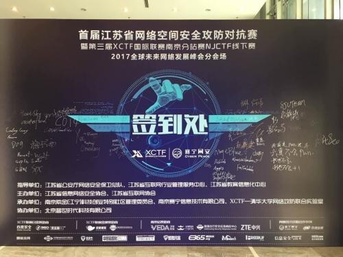 启明星辰亮相首届江苏省网络空间安全攻防对抗赛 安全人才培养成热点