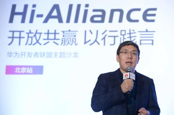 华为开发者联盟:2亿基金助力开发者