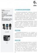 斑马技术助力山东邮政供应链项目案例