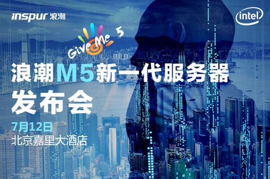 智慧计算战略再推进 浪潮新一代服务器M5发布在即