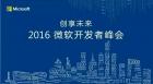 2016微软开发者峰会