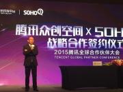 腾讯牵手SOHO3Q扶持创业企业:成本低租金更低