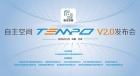 自主空间(TEMPO平台)V2.0发布