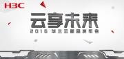 云享未来-2016华三云新品发布会