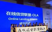 """""""欧啦""""在线贷款联盟成立 CRO共商大数据风控破局之道"""