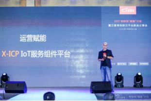 云智易智慧家庭社区方案赋能企业数字化转型