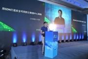 云杉网络亓亚�@:用SDN打造安全可控的云数据中心网络