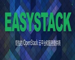 EasyStack完成5000万美元C轮融资,创中国开源领域最大单笔融资记录