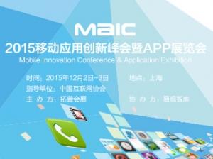 2015MAIC移动应用(上海)创新大会暨展览会