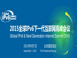 IPv6峰会九月开幕 全球权威专家聚焦产业热点