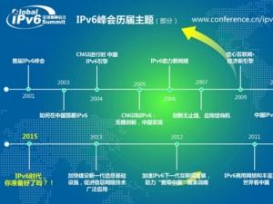 IPv6峰会召开在即 15届峰会主题见证全球IPv6进程