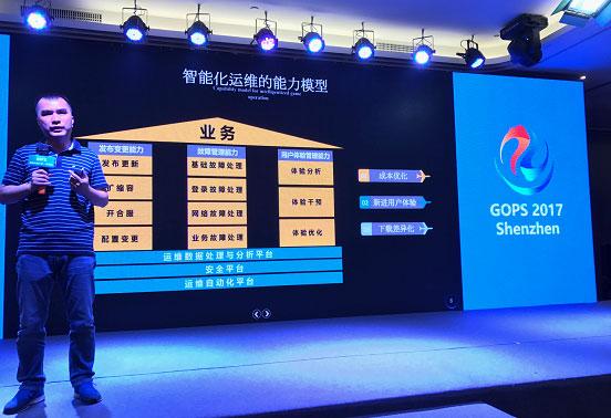 聚焦转型、异彩纷呈的GOPS2017深圳站实录