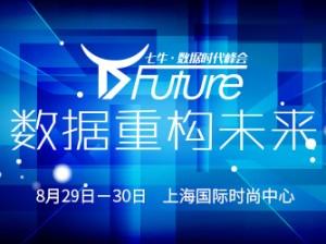 D-Future 数据时代峰会