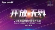 直击2015腾讯全球合作伙伴大会