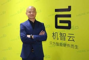 机智云CEO黄灼:优秀的企业在何时都不会遇到融资困境