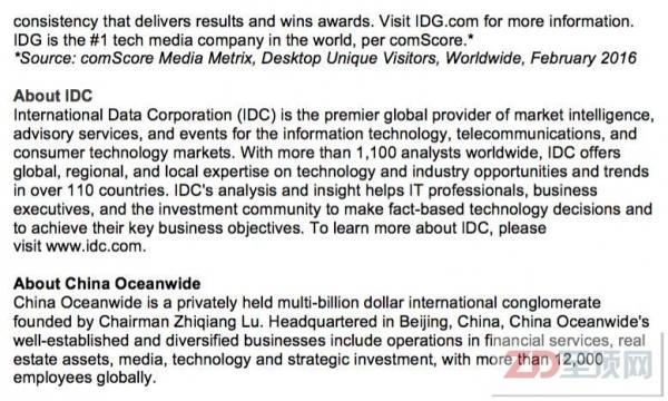 """""""全球知名IT市场研究公司将有联想基因"""""""