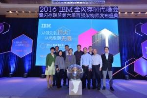 对于全闪存 IBM有很多话要说