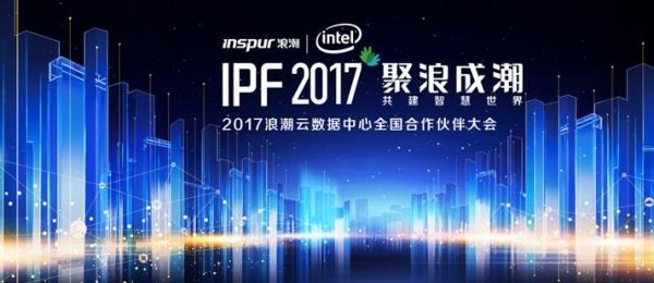 浪潮合作伙伴大会(IPF2017)剧透:智慧、AI和生态