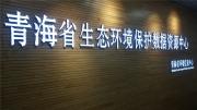 """三江源飘过""""环保云"""" 青海亮出生态+科技新名片"""