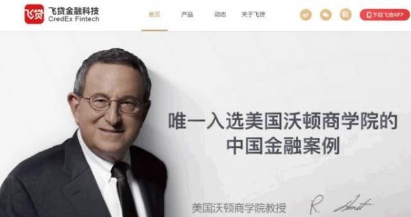 唯一入选沃顿商学院的中国金融案例!