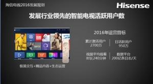 """海信胡剑涌: 2016年要做好""""一大两高两提升"""""""