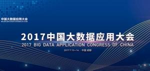 2017中国大数据应用峰会现场直击