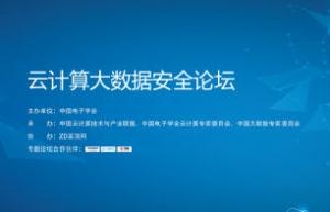 2016云计算大数据安全论坛即将在北京召开