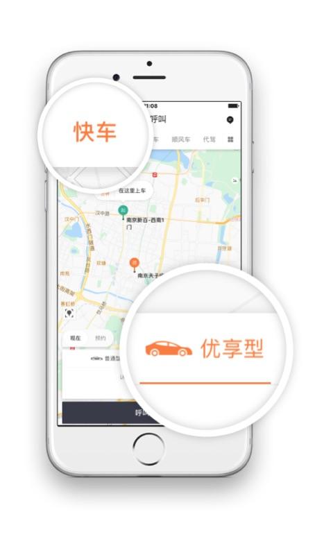 滴滴出行优享服务提速 登陆上海深圳重庆杭州四城