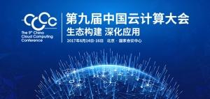 专家云集、产业盛会――2017第九届中国云计算大会即将召开