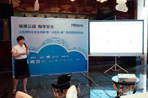 山石网科发布虚拟化云安全方案  实现东西南北全维度防护