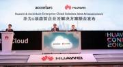 华为以新ICT塑造行业云 激发商业再创新