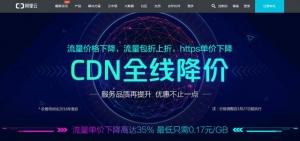 阿里云朱照远:三年内,留给传统CDN和CDN初创企业的市场空间将归零