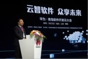 """华为软件开发云落户青岛,未来将打造""""一核两翼""""公有云战略"""